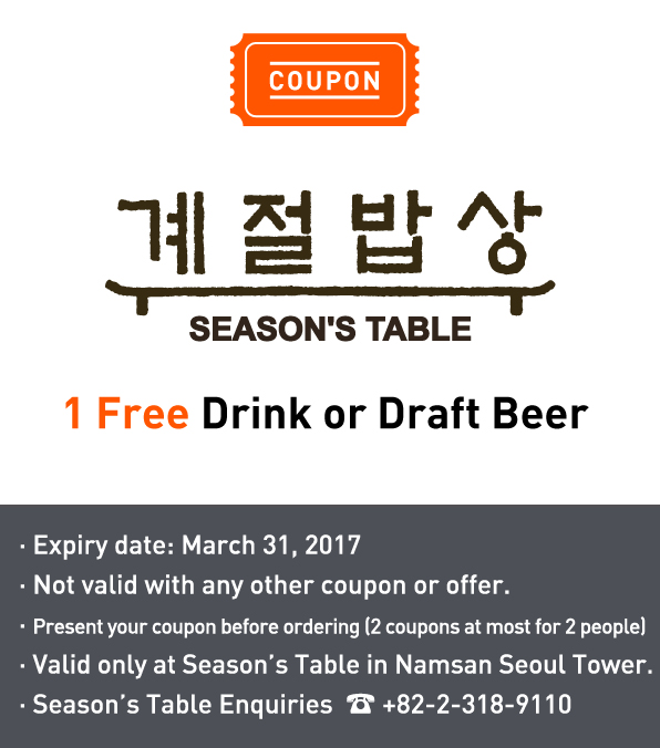 저장 - Season's Table