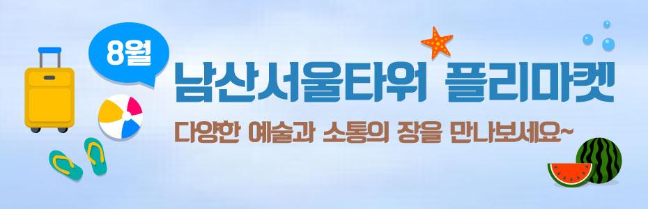 남산서울타워 8월 플리마켓 이벤트