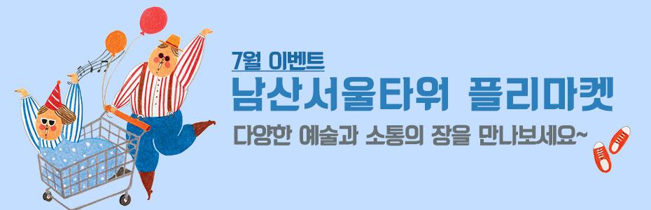 7월 남산서울타워 플리마켓 이벤트