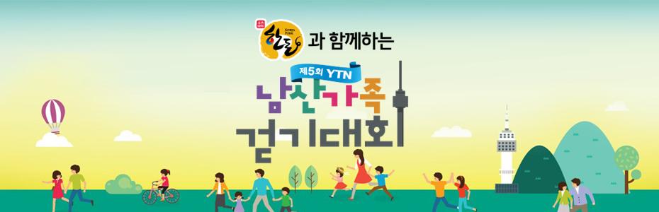 제5회 YTN 남산 가족 걷기대회