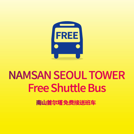 Namsan Seoul Tower Free Shuttle Bus