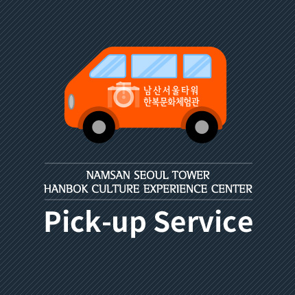 NAMSAN SEOUL TOWER Hanbok Culture Experience Center Pick-up Service