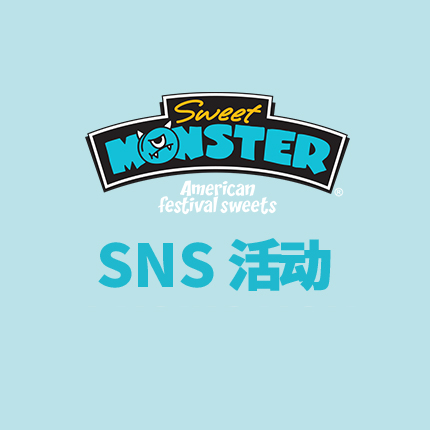 SWEET MONSTER- SNS活动