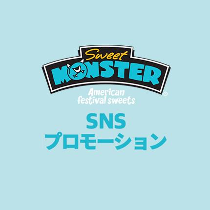SWEET MONSTER- SNSプロモーション