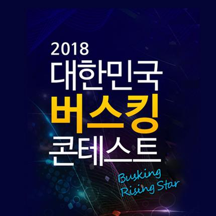 2018 대한민국 버스킹 콘테스트